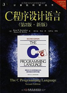 C程序設計語言(第2版新版)-cover