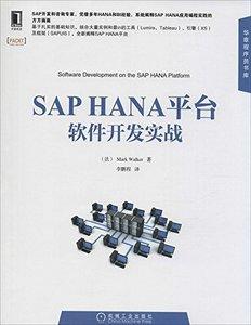 SAP HANA平臺軟件開發實戰-cover