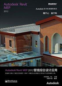 Autodesk Revit MEP2012管線綜合設計應用(附光盤)-cover