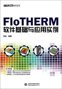 FloTHERM軟件基礎與應用實例-cover