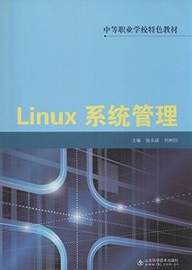 Linux系統管理-cover