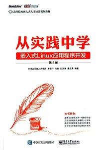 從實踐中學嵌入式Linux應用程序開發-cover