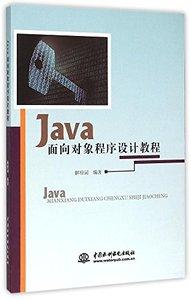 Java面向對象程序設計教程-cover