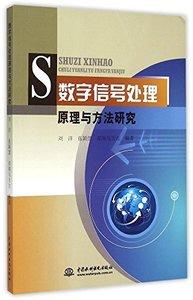 數字信號處理原理與方法研究-cover