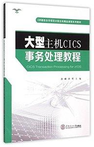 大型主機 CICS 事務處理教程-cover