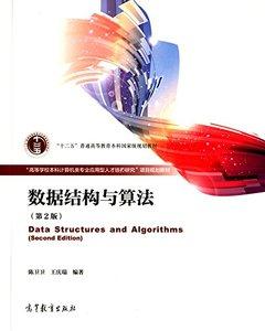 數據結構與演算法-cover