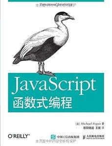 JavaScript函數式編程-cover