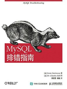 MySQL 排錯指南 (MySQL Troubleshooting: What To Do When Queries Don't Work)-cover