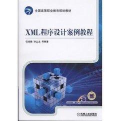 XML程序設計案例教程-cover