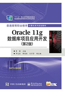 Oracle11g數據庫項目應用開發-cover