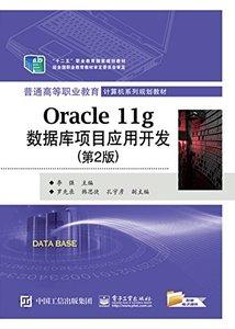Oracle11g數據庫項目應用開發