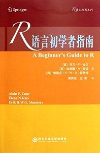 R語言初學者指南-cover