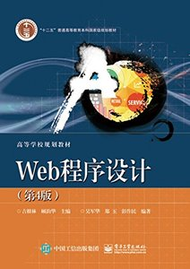 Web程序設計-cover