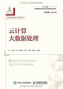 雲計算大數據處理-cover