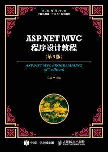 ASP.NET MVC 程序設計教程, 3/e-cover