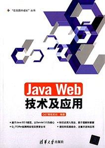 Java Web技術及應用-cover