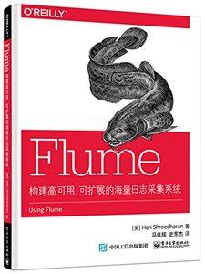 Flume(構建高可用可擴展的海量日誌採集系統)-cover