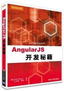 AngularJS開發秘籍-cover