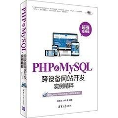 PHP & MySQL跨設備網站開發實例精粹-cover