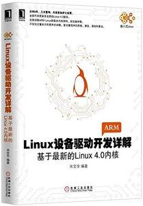 Linux 設備驅動開發詳解 : 基於最新的 Linux4.0 內核-cover
