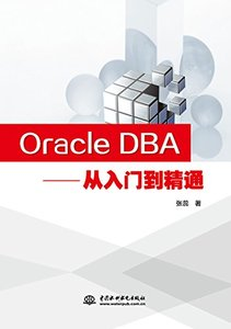 Oracle DBA--從入門到精通-cover