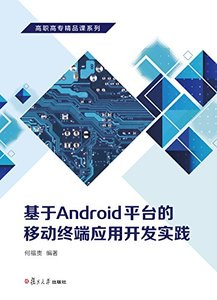 基於Android平臺的移動終端應用開發實踐-cover