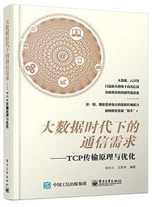 大數據時代下的通信需求--TCP傳輸原理與優化-cover