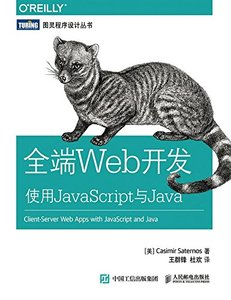 全端Web開發(使用JavaScript與Java)-cover