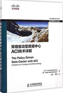 策略驅動型數據中心(ACI技術詳解)-cover
