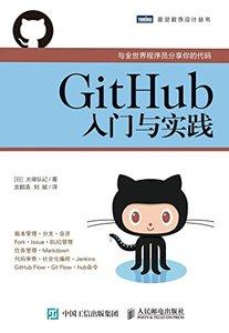 GitHub 入門與實踐-cover