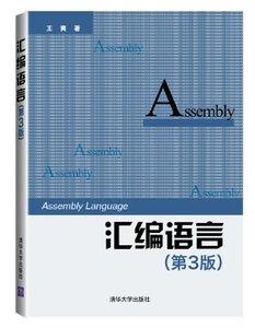 彙編語言, 3/e-cover