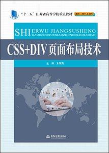 CSS+DIV頁面佈局技術-cover