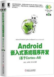 Android嵌入式系統程序開發(基於Cortex-A8第2版)-cover