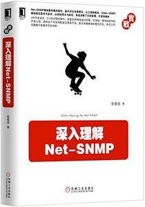 深入理解Net-SNMP-cover