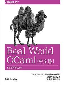 真實世界的 OCaml (中文版)-cover