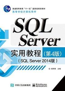 SQL Server實用教程-cover