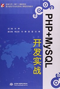 PHP+MySQL開發實戰-cover