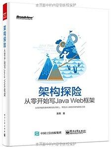 架構探險 (從零開始寫 Java Web 框架)-cover