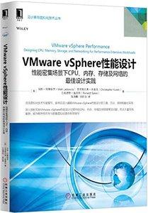 VMware vSphere性能設計(性能密集場景下CPU內存存儲及網絡的最佳設計實踐)/雲計算與虛擬化技術叢書-cover