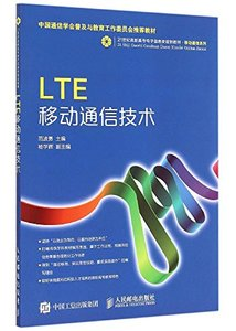 LTE移動通信技術-cover