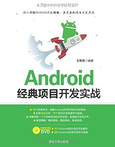 Android經典項目開發實戰(附光盤)-cover