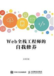 Web全棧工程師的自我修養-cover