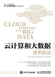 雲計算和大數據技術實戰-cover