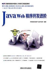Java Web程序開發進階-cover