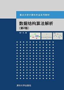 數據結構演算法解析-cover
