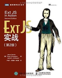 EXT JS 實戰, 2/e (Ext JS in Action, 2/e)-cover