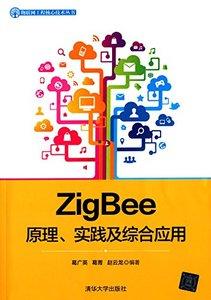 ZigBee 原理實踐及綜合應用-cover