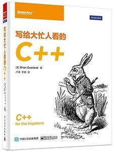 寫給大忙人看的C++