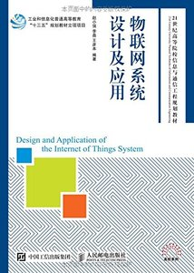 物聯網系統設計及應用-cover