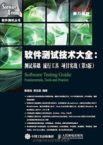 軟件測試技術大全--測試基礎流行工具項目實戰(第3版)/軟件測試叢書-cover
